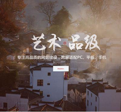 响应式自适应民宿景区旅游类网站织梦模板