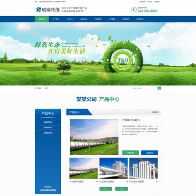 环保玻璃纤维精工设备类网站织梦
