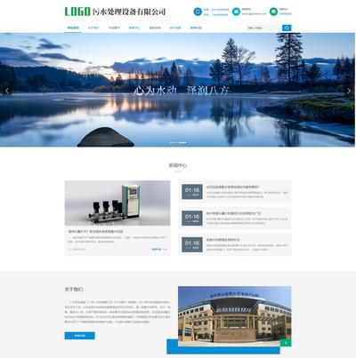 响应式自适应环保污水处理设备类网站织梦模板