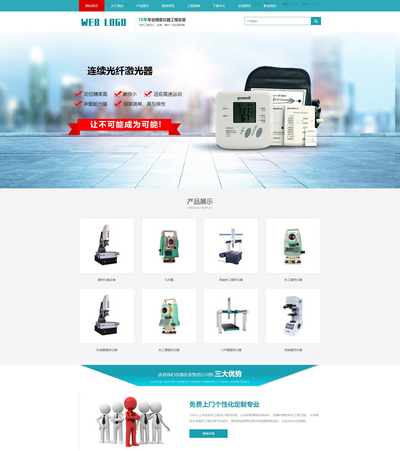中英文响应式自适应精密仪表仪器设备展示类企业织梦模板(带简繁体切换)
