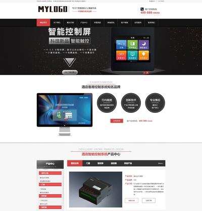 营销型智慧酒店公寓软硬件生产销售展示类网站模板