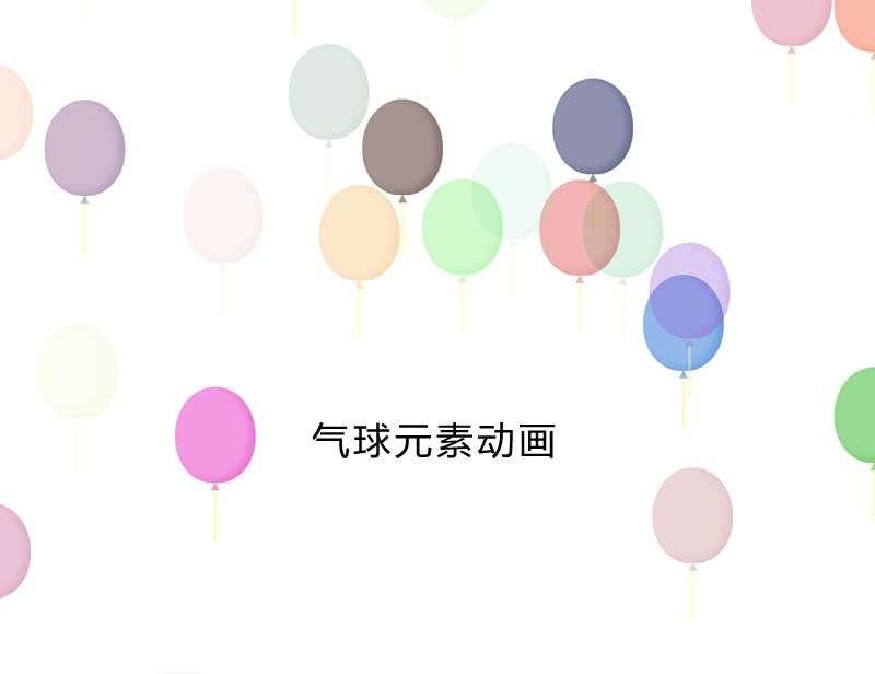 漂浮的彩色气球动画特效