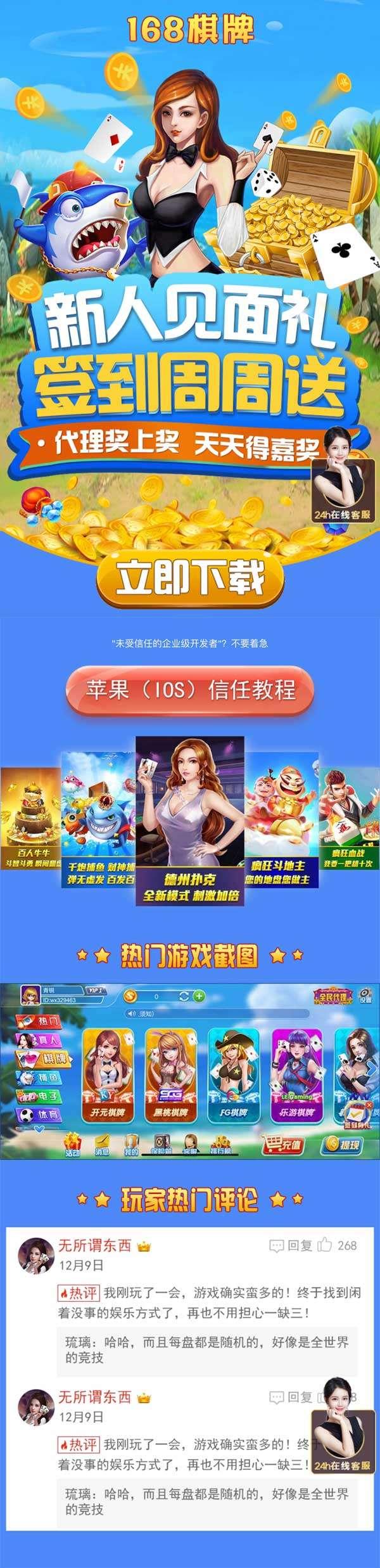 棋牌游戏app下载手机页面