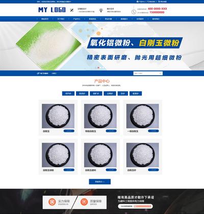响应式自适应石料石材营销展示类网站模板