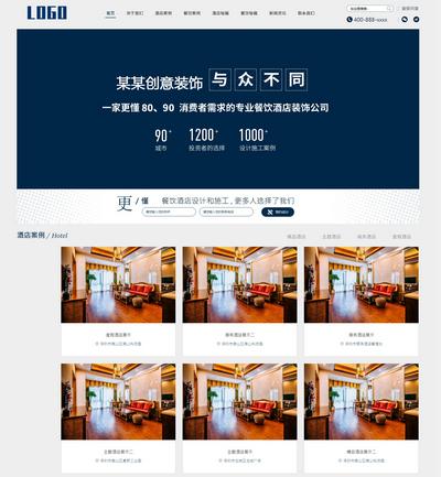 响应式织梦酒店餐饮专业创意装饰公司网站模板