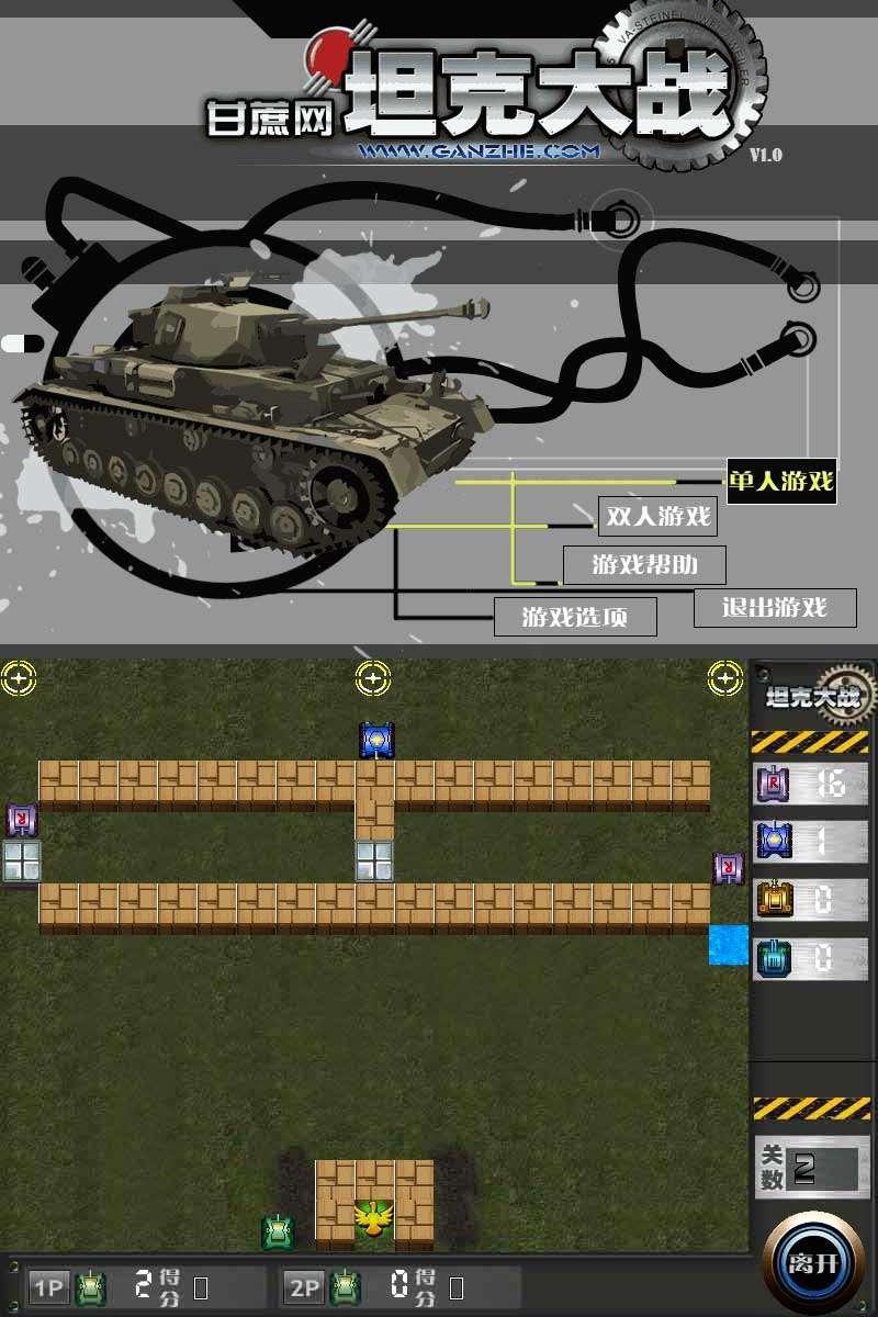 jQuery坦克大战游戏源码