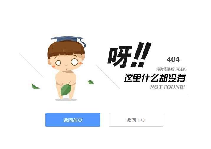 响应式简单创意的404页面模板