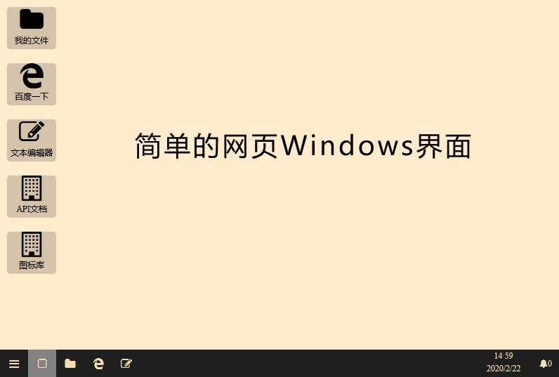 简单的网页Windows桌面ui特效