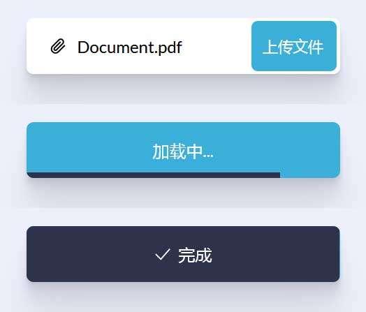 文件上传组件ui交互特效