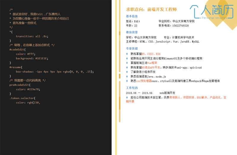 炫酷的程序员个人简历文字动画代码