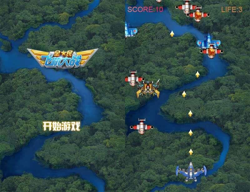 H5飞机大战网页游戏下载