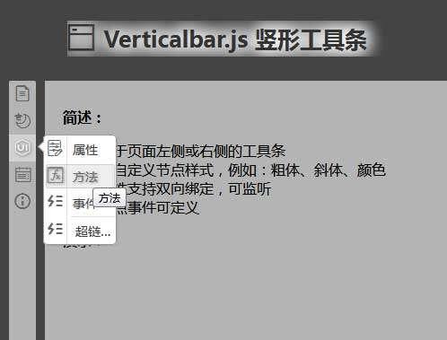 侧边竖形图标工具栏ui插件