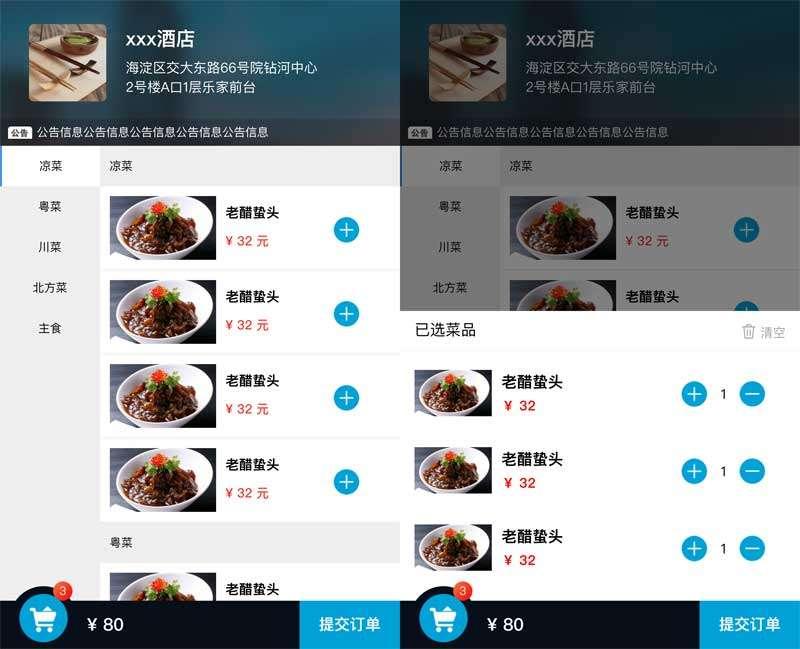 简单的线上外卖订餐微信页面模板