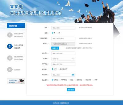 毕业生网上报到系统前台html模板