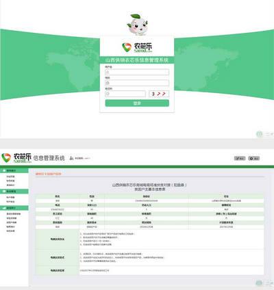 绿色企业供销信息管理系统静态ht