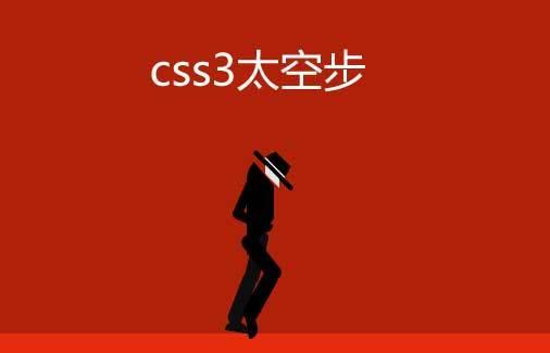 css3绘制人物太空步动画特效