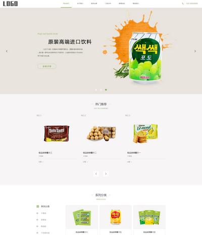 响应式自适应日化食品零食类网站织梦模板