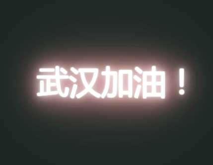 简单发光文字ui动画特效