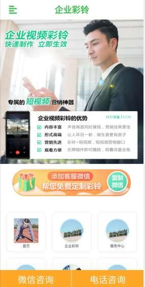 企业彩铃业务介绍手机页面模板