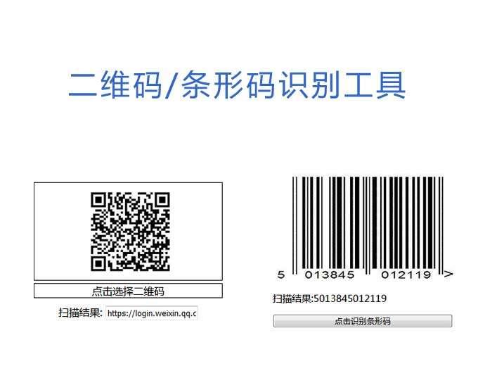 在线二维码条形码扫描识别工具