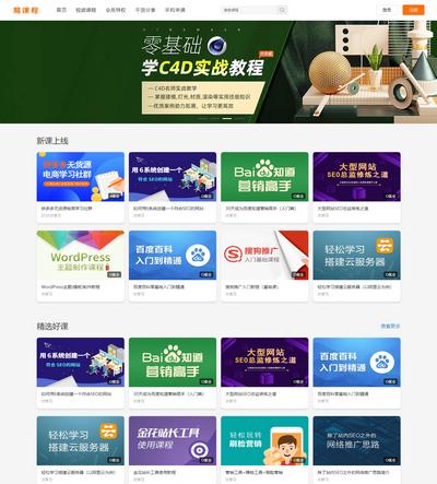 在线教育知识付费类网站织梦模板(带手机端集成支付功能)