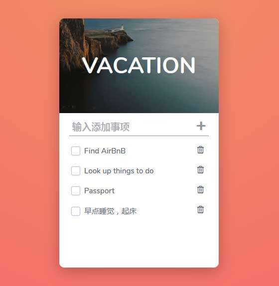 假期待办事项列表ui特效