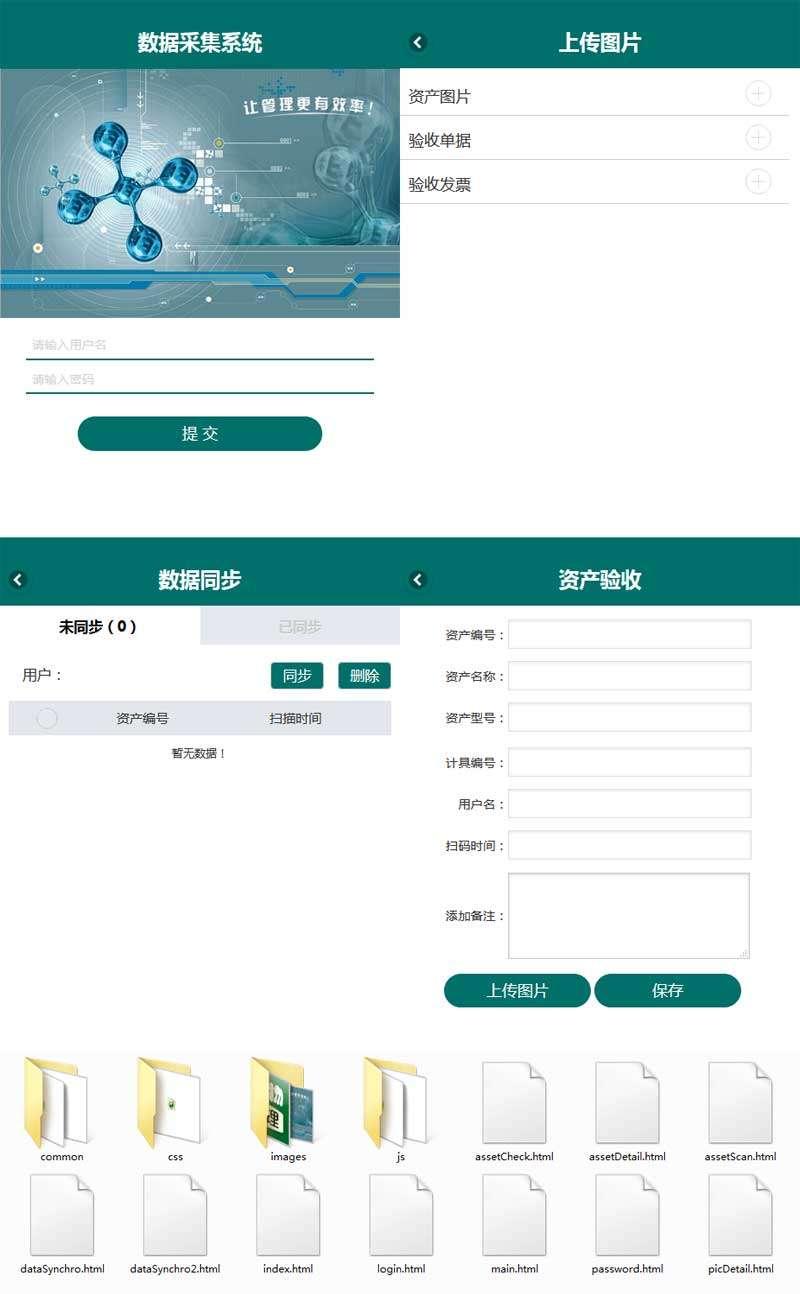移动端资产数据采集页面模板