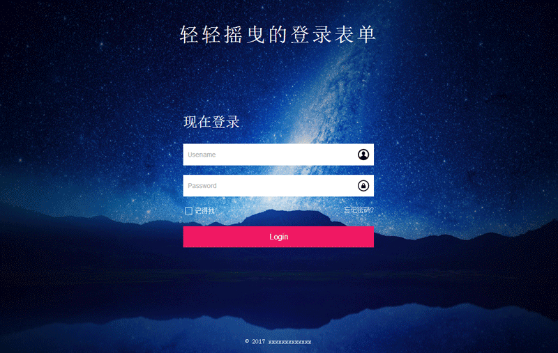 扁平化的html5登录页面模板代码