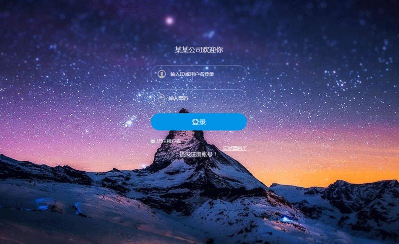大气的企业登录页面html模板