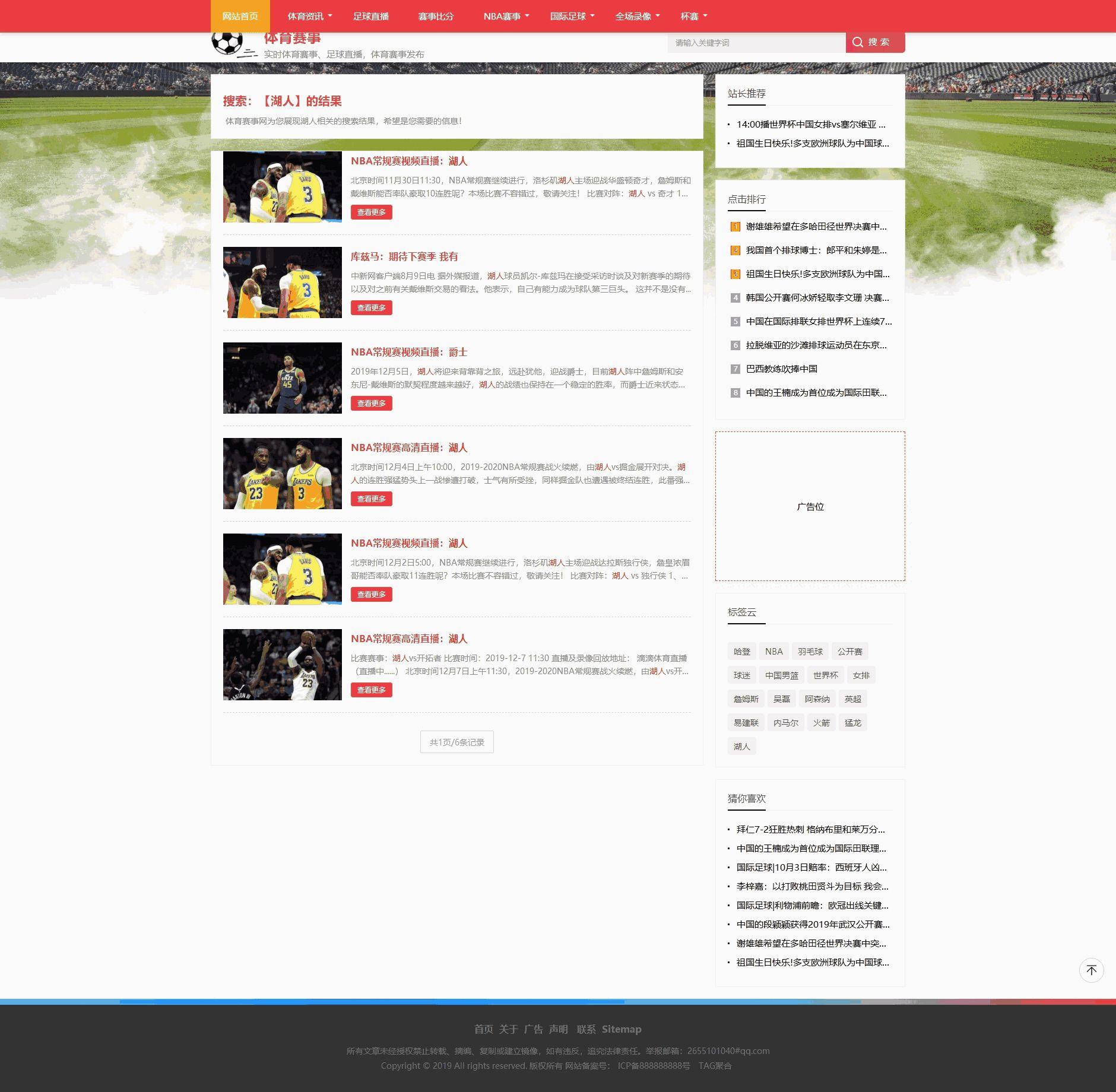 体育资讯_体育赛事新闻资讯门户类织梦源码(tags静态版)-商业源码-跟版网