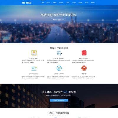 响应式企业服务代理记账公司网站织梦模板