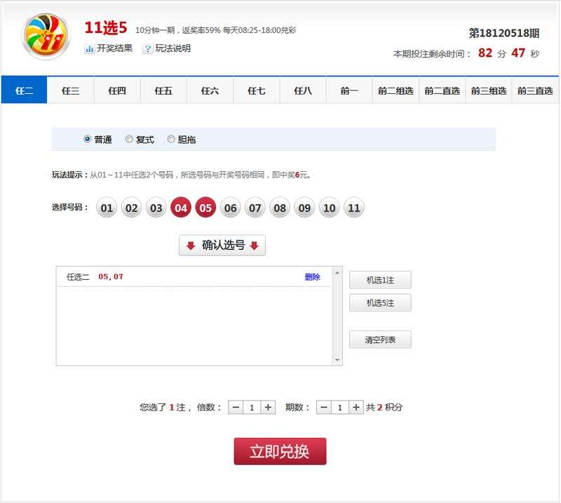 开奖选号tab切换页面代码