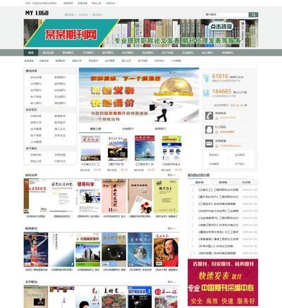 期刊发布门户类网站模板(带手机端)