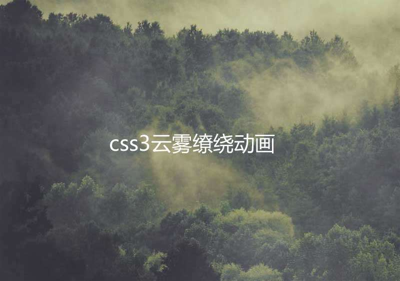 css3山间云雾动画特效