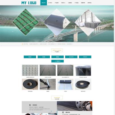 土工材料贴缝防裂胶公司网站模板(带手机端)
