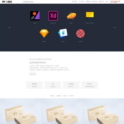 响应式自适应品牌战略营销设计类网站织梦模板