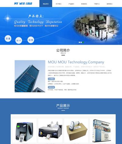 响应式自适应电子科技技术办公设备展示类织梦模板