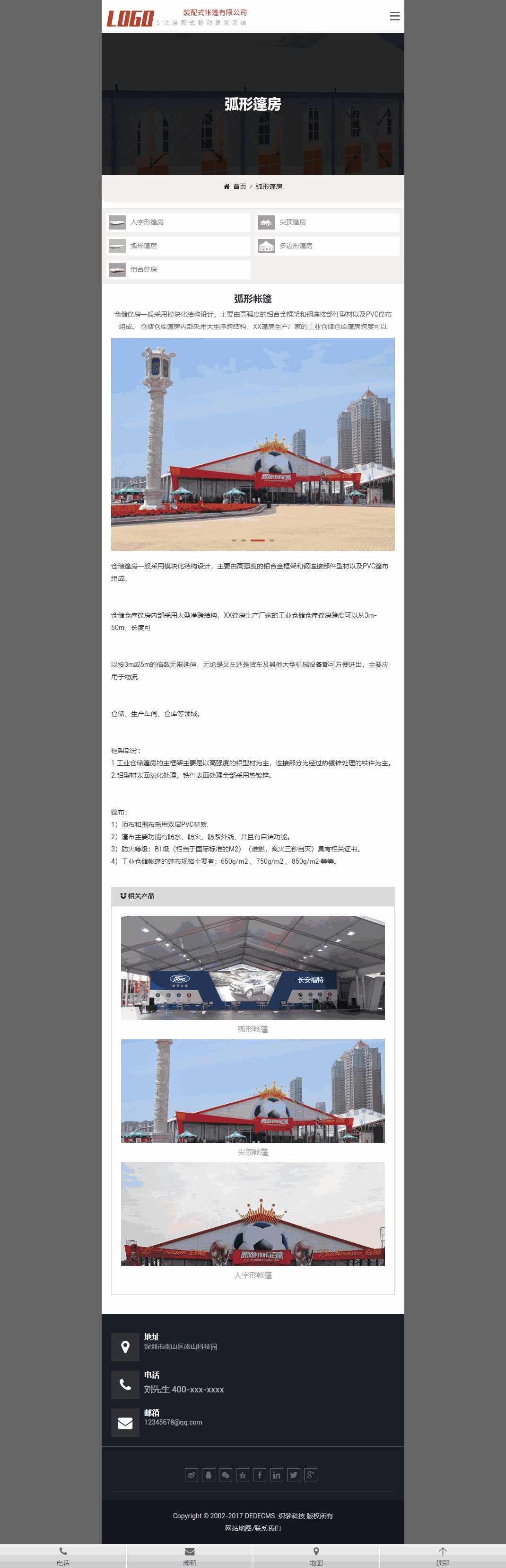 手机产品内页