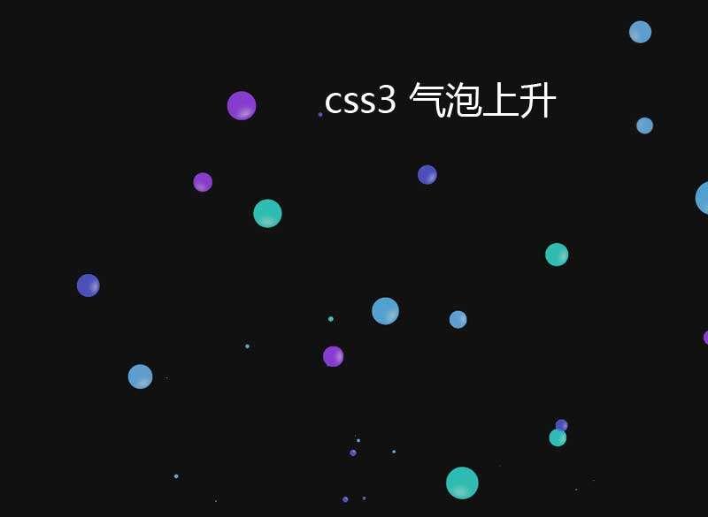 彩色的水泡全屏动画特效