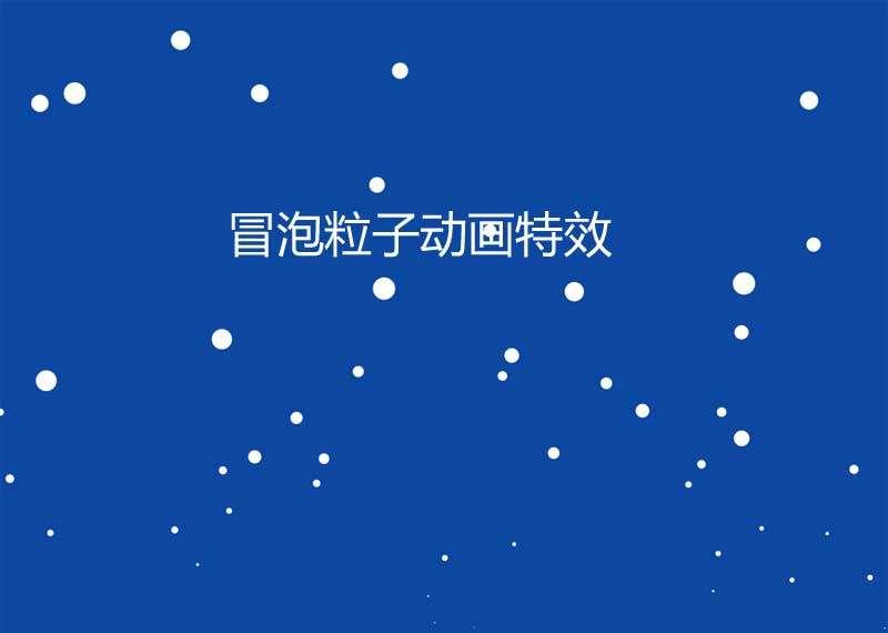 透明的冒泡粒子动画特效
