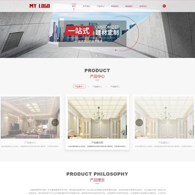 响应式自适应建筑建材销售展示类网站模板
