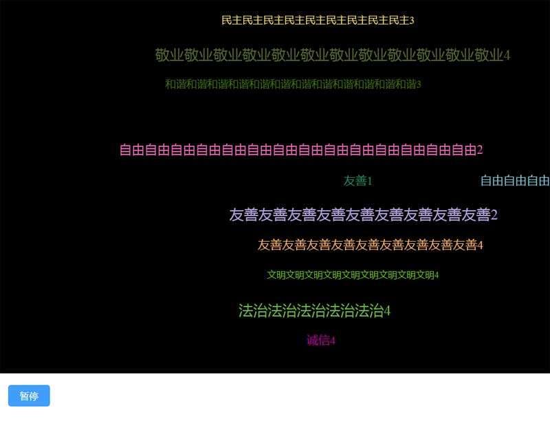 jQuery自定义弹幕文字代码