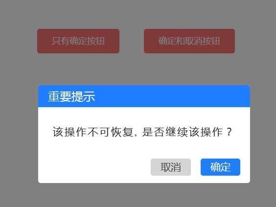 jQuery确认对话框提示插件