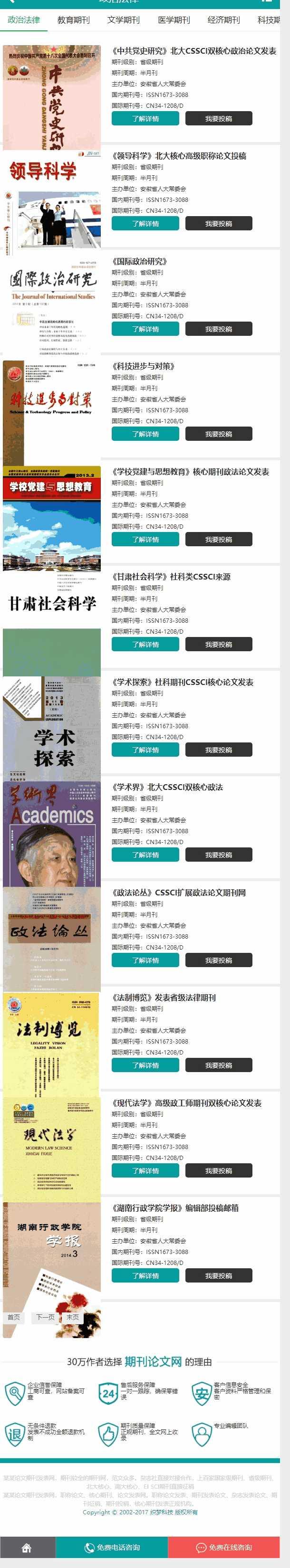 手机期刊列表
