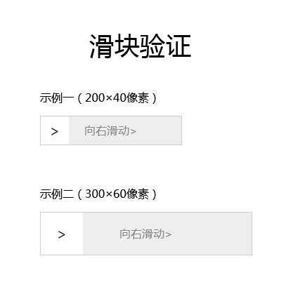 纯js滑动拖动验证代码