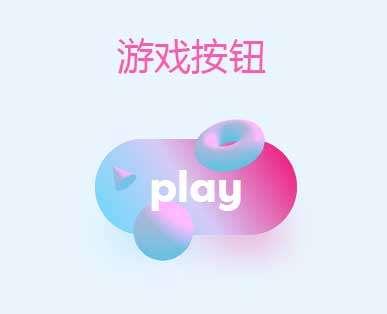 酷炫的3D游戏按钮动画特效