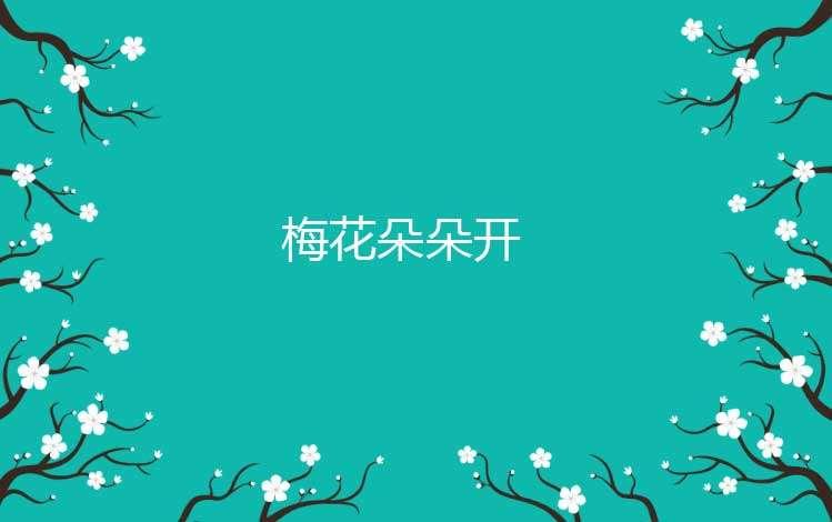 网页梅花朵朵开背景svg特效