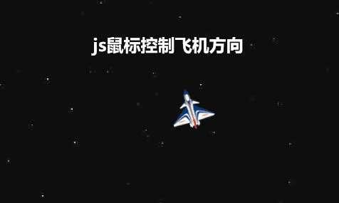 js鼠标控制飞机方向动画特效