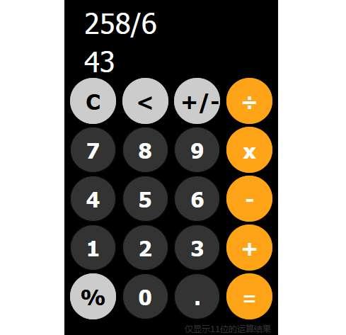 js数字公式计算器特效