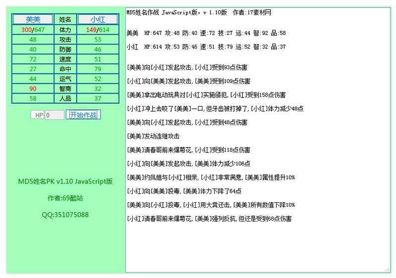 MD5姓名作战html小游戏代码